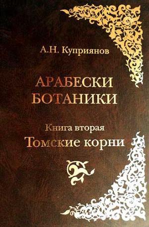 Арабески ботаники. Книга вторая: Томские корни