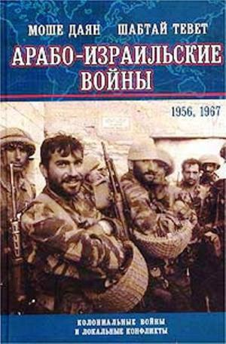 Арабо-израильские войны 1956,1967: Дневник Синайской компании. Танки Таммуза