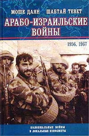 Арабо-израильские войны. 1956,1967. Дневник Синайской компании. Танки Таммуза