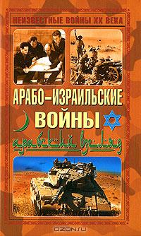 Арабо-израильские войны. Арабский взгляд