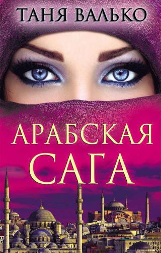 Арабская сага