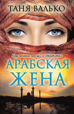 Арабская жена