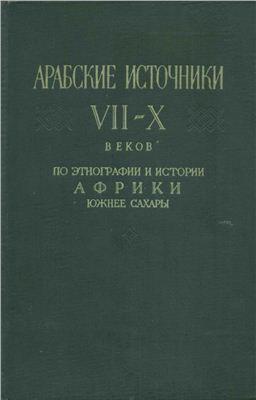 Арабские источники VII-X веков по этнографии и истории Африки южнее Сахары