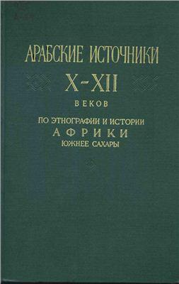 Арабские источники X-XII веков по этнографии и истории Африки южнее Сахары