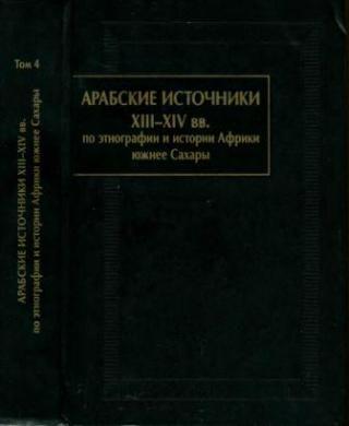 Арабские источники XIII-XIV вв. по этнографии и истории Африки южнее Сахары. Том IV.