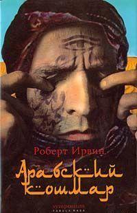 Арабский кошмар
