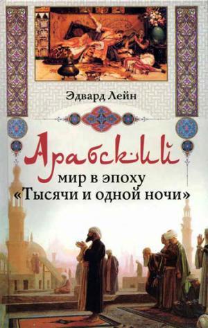 Арабский мир в эпоху «Тысячи и одной ночи» [litres]