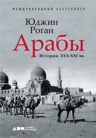Арабы. История. XVI–XXI вв. [The Arabs: A History]