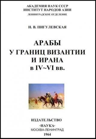 Арабы у границ Византии и Ирана в IV-VI веках