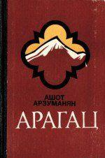 Арагац (Очерки и рассказы)