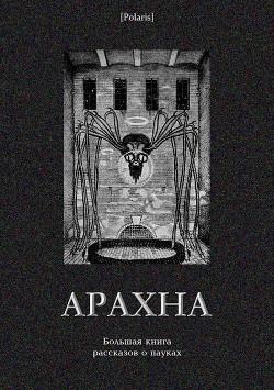 Арахна(Большая книга рассказов о пауках)