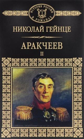 Аракчеев II