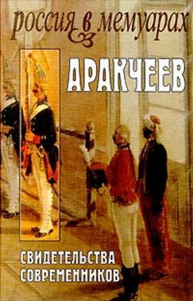 Аракчеев: Свидетельства современников
