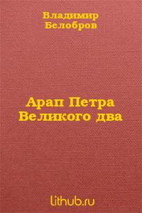 Арап Петра Великого два