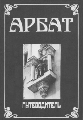 Арбат. Путеводитель