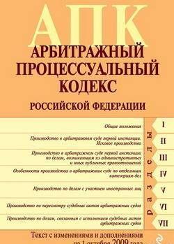 Арбитражный процессуальный кодекс Российской Федерации. Текст с изменениями и дополнениями на 1 октября 2009 г.