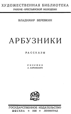Арбузники (Рассказы)