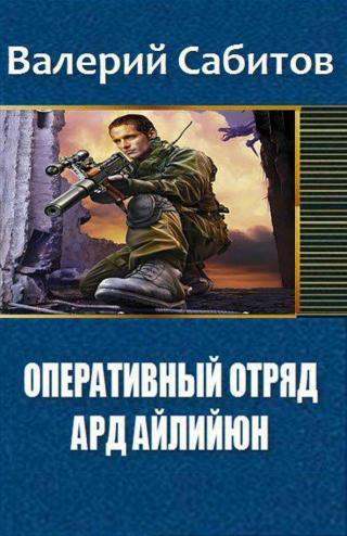 Ард Айлийюн [publisher: SelfPub.ru]