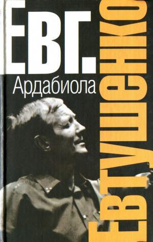 Ардабиола (сборник)