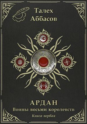 Ардан. Воины Восьми Королевств. Книга первая