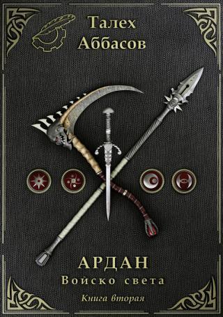 Ардан. Войско света. Книга 2