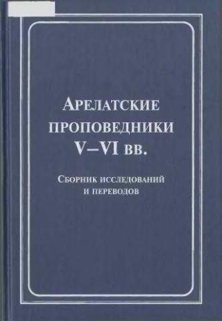 Арелатские проповедники V–VI вв.
