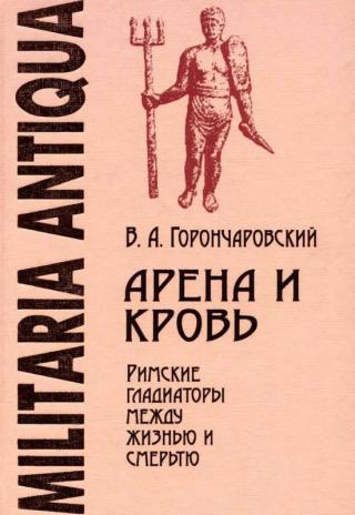 Арена и кровь: Римские гладиаторы между жизнью и смертью [Maxima-Library]