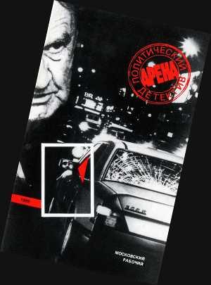 Арена. Политический детектив. Выпуск 3 (сборник)