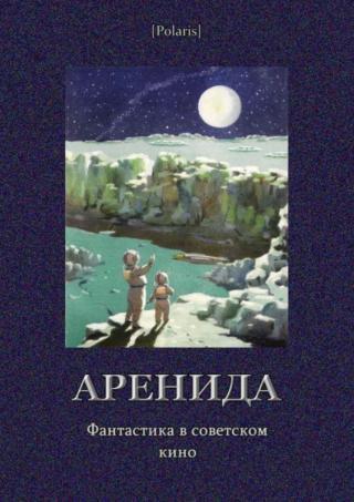 Аренида (сборник)