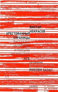 Арестованные страницы: Рассказы, интервью и письма из архивов КГБ (2014)