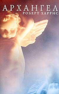 Архангел [Archangel - ru]
