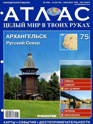 Архангельск. № 75