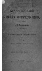 Архангельские былины и исторические песни.Том-1