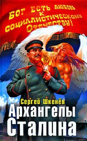 Архангелы Сталина [Параллельные прямые]