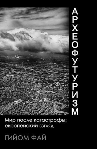 Археофутуризм. Мир после катастрофы: европейский взгляд.
