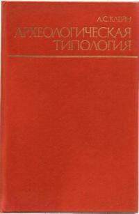 Археологическая типология