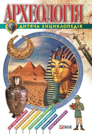 Археологiя. Дитяча енциклопедія