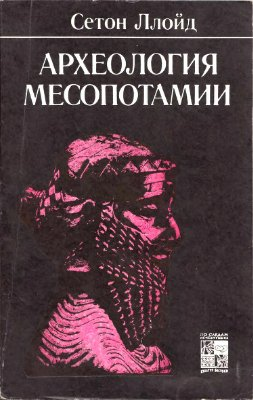 Археология Месопотамии. От древнекаменного века до персидского завоевания