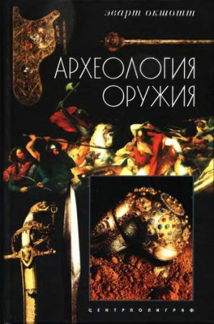 Археология оружия. От бронзового века до эпохи Ренессанса [litres]