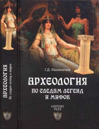Археология по следам легенд и мифов