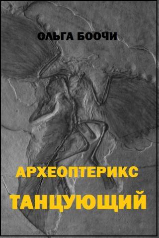 Археоптерикс танцующий