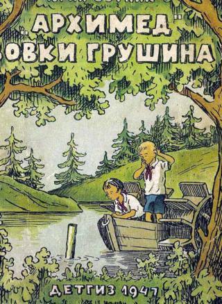 «Архимед» Вовки Грушина [Издание 1947 г.]