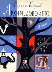 Архимедово лето. Книга первая.