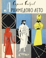 Архимедово лето. Книга вторая.