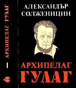 Архипелаг ГУЛАГ (1918–1956 Опит за художествено изследване)