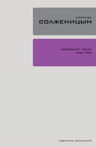 Архипелаг ГУЛАГ. Книга 2