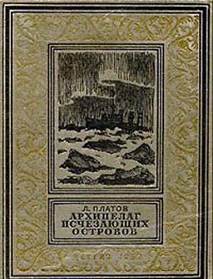 Архипелаг Исчезающих островов(изд.1952)