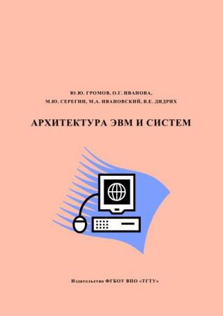 Архитектура ЭВМ и систем [учебное пособие]