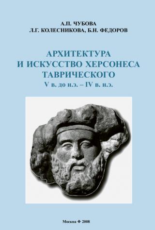 Архитектура и искусство Херсонеса Таврического V в. до н.э.– IV в. н.э.