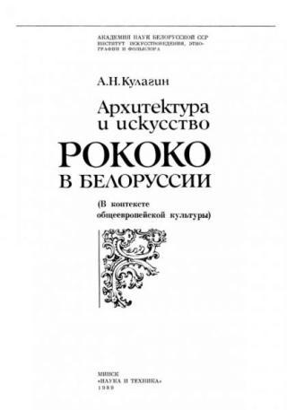 Архитектура и искусство рококо в Белоруссии (В контексте общеевропейской культуры)